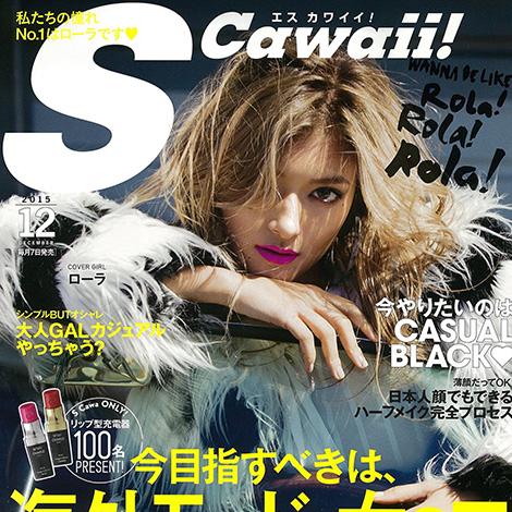 『S Cawaii! 12月号』に掲載されました