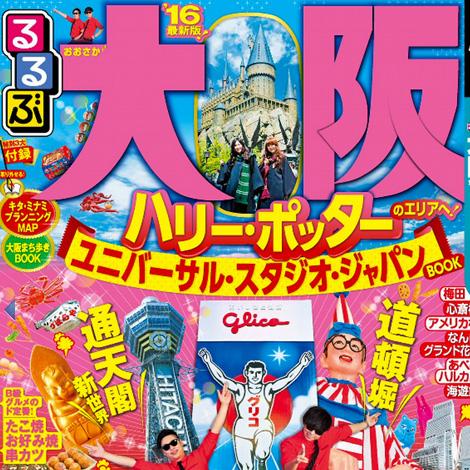 『るるぶ大阪'16』に掲載されました