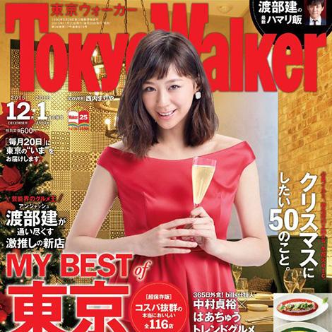 『東京ウォーカー』に掲載されました