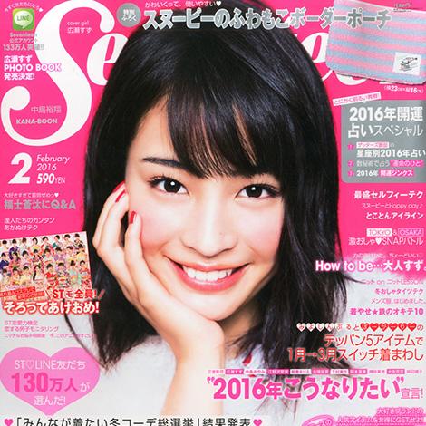 『Seventeen 2月号』に掲載されました