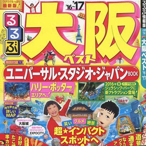 『るるぶ大阪ベスト'16~'17』に掲載されました