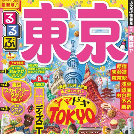 『るるぶ東京'17』に掲載されました