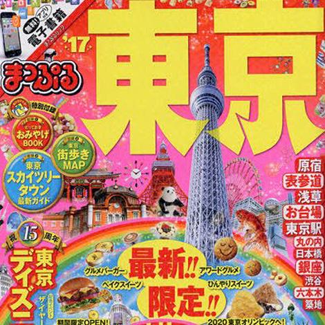 『まっぷる東京'17』に掲載されました