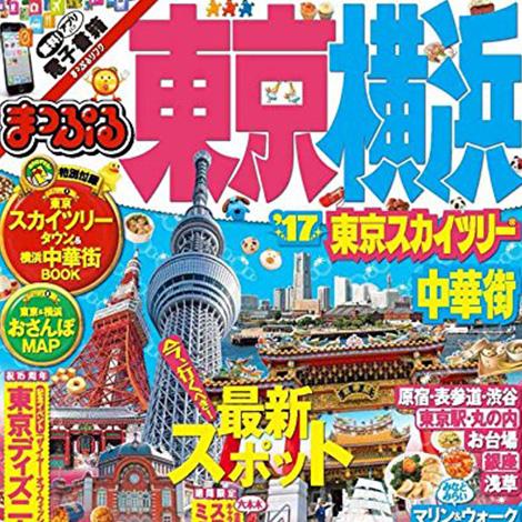 『まっぷる 東京・横浜 東京スカイツリー・中華街 '17』に掲載されました
