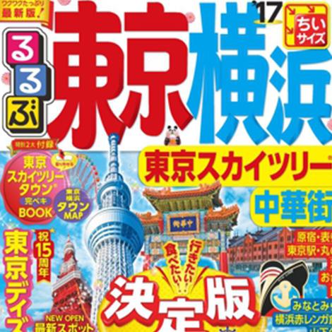 『るるぶ東京 横浜 東京スカイツリー 中華街'17』に掲載されました
