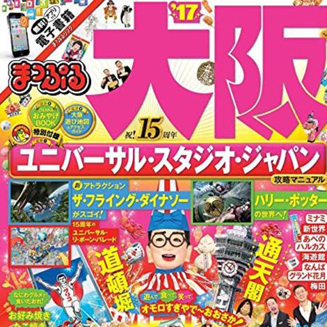 『まっぷる 大阪'17』に掲載されました