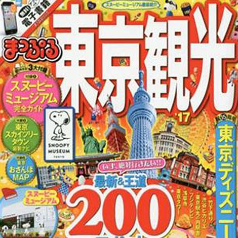 『まっぷる 東京観光'17』に掲載されました