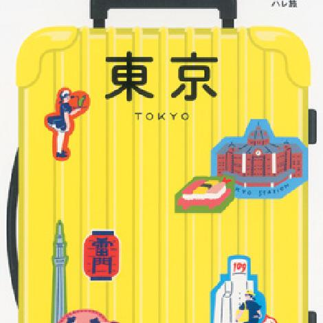 『ハレ旅東京』に掲載されました