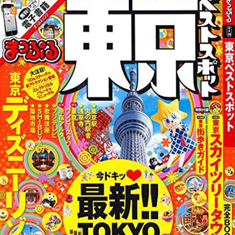 『まっぷるマガジン 東京ベストスポット2017』に掲載されました