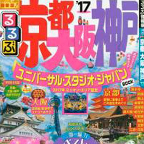 『るるぶ京都 大阪 神戸'17』に掲載されました