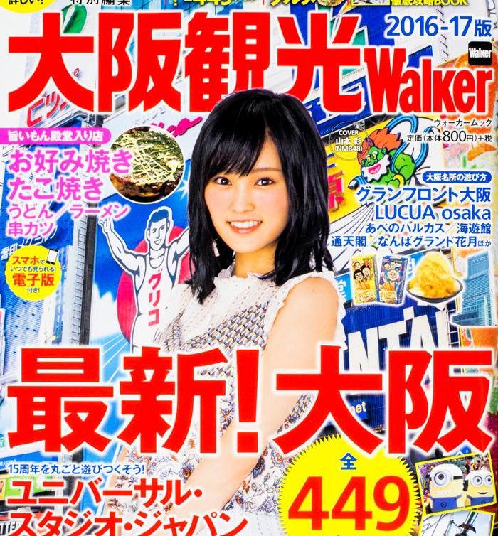 『大阪観光ウォーカー』に掲載されました