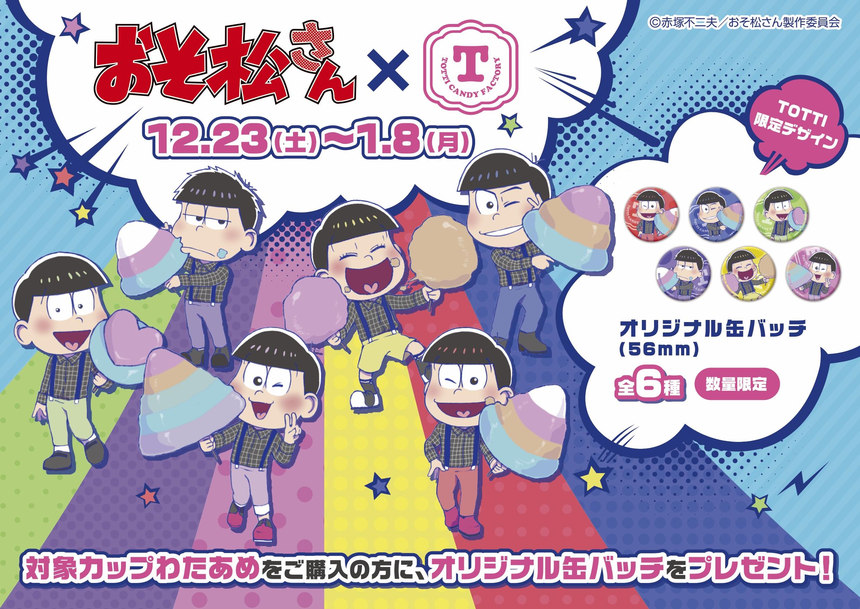「おそ松さん×TOTTI CANDY FACTORY」 コラボキャンペーン!!