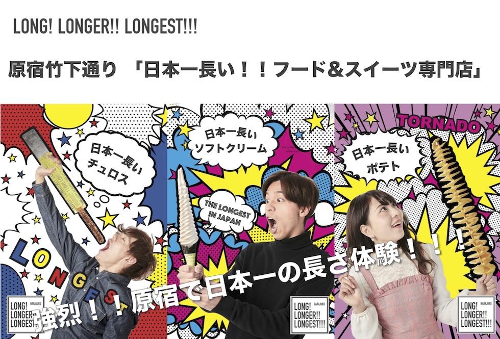 【姉妹店】3/1 原宿竹下通りに「日本一長い!!フード&スイーツ専門店」がオープン!!