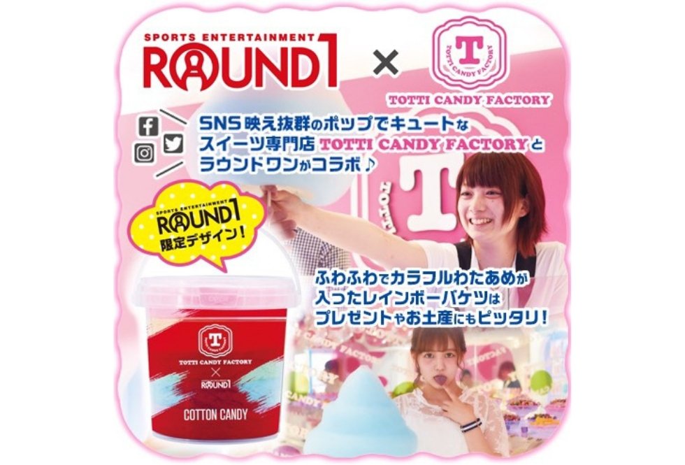 ROUND1 × TOTTI CANDY FACTORY コラボわたあめ
