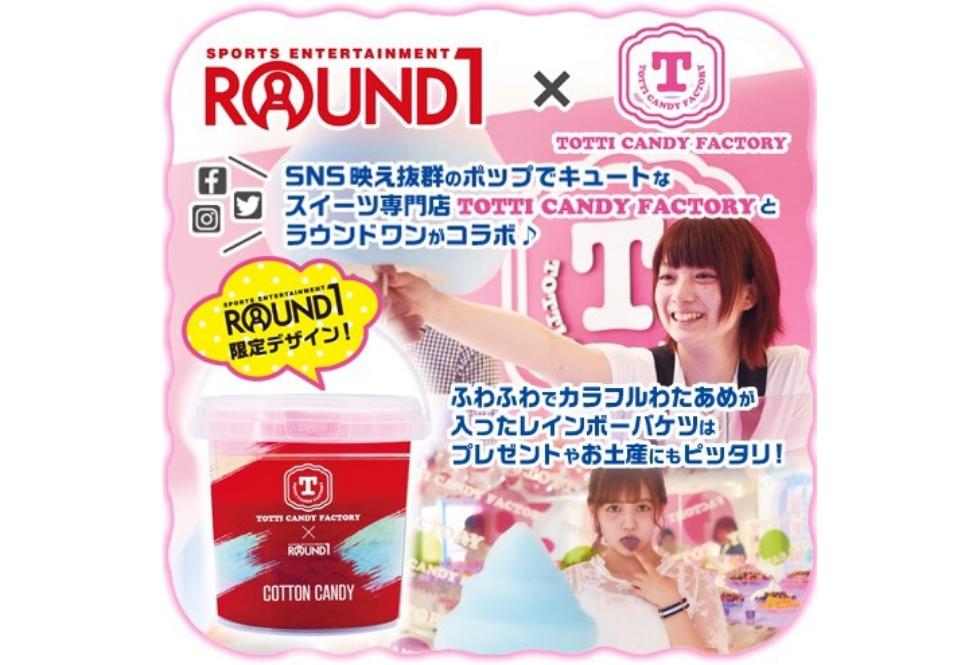 ROUND1 × TOTTI CANDY FACTORY コラボわたあめ