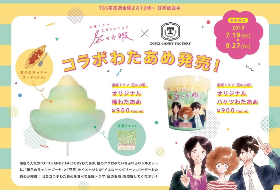 TBS 金曜ドラマ「凪のお暇」× TOTTI CANDY FACTORY コラボわたあめ販売